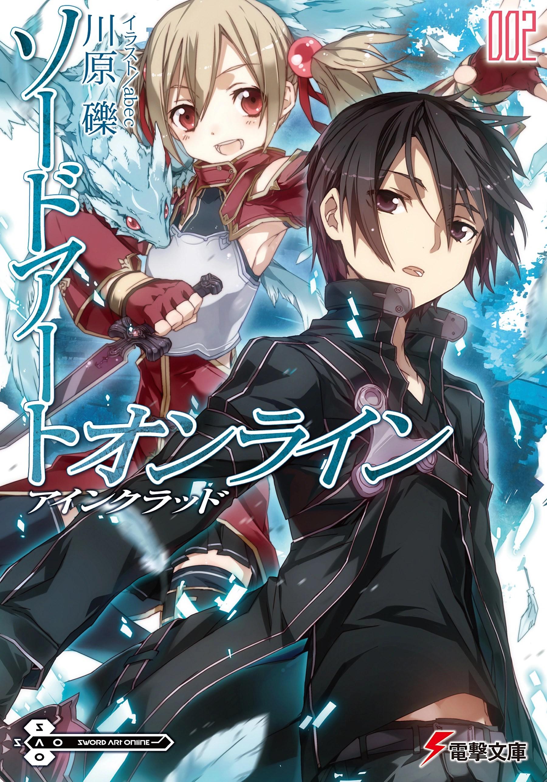 Sword Art Online 2: Aincrad (light novel) by Reki Kawahara