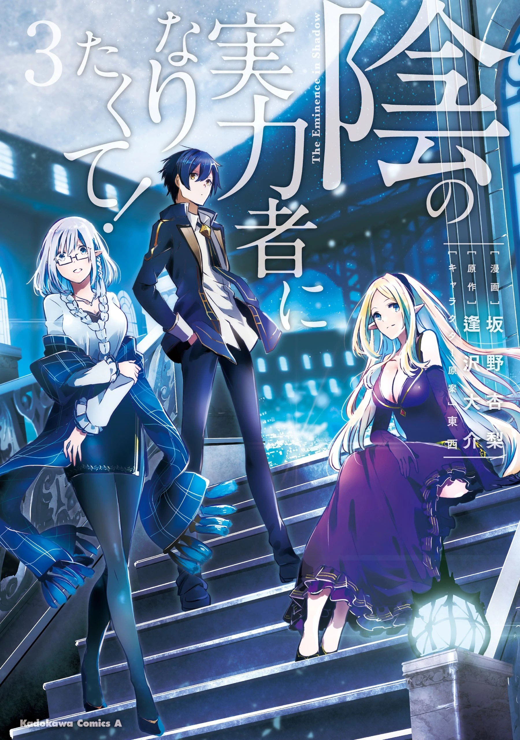 The Eminence In Shadow : eminence, shadow, Manga, Volume, Power, Shadows!, Fandom