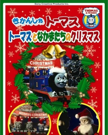Thomas Jingle Bells : thomas, jingle, bells, Thomas's, Christmas, (Japanese, Thomas, Engine, Wikia, Fandom