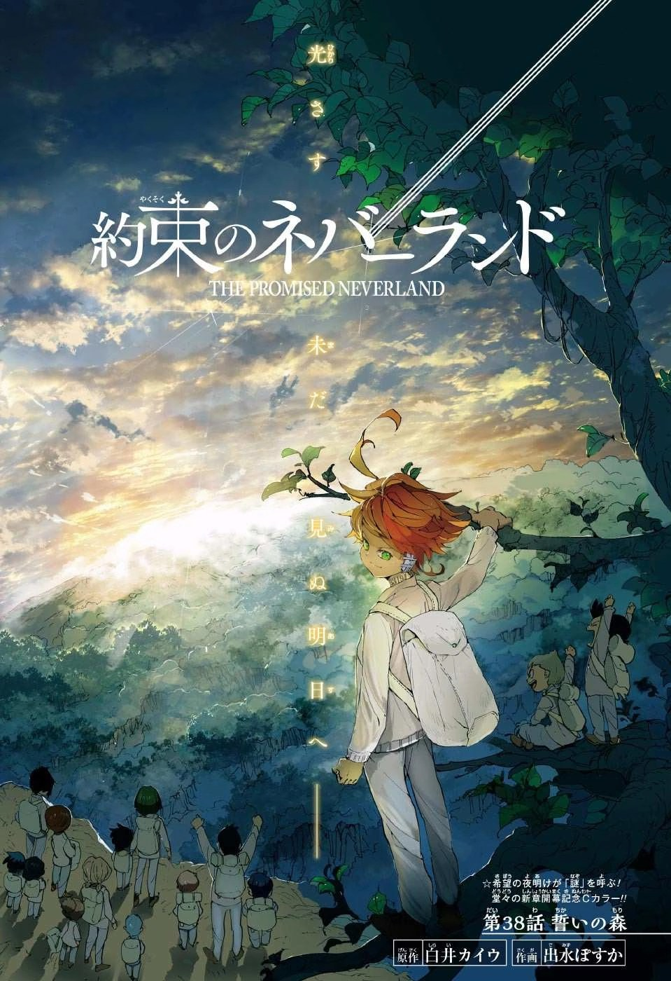 The Promised Neverland Chapitre 2 : promised, neverland, chapitre, Promised, Forest, Neverland, Fandom