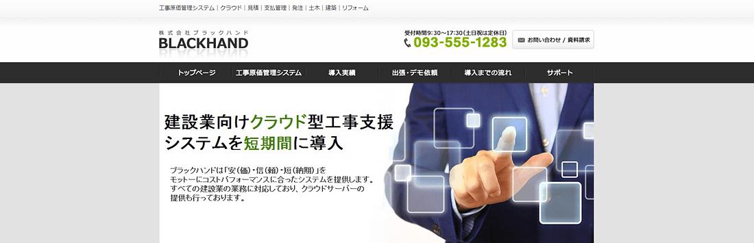 建築業 業務管理システム リフォーム