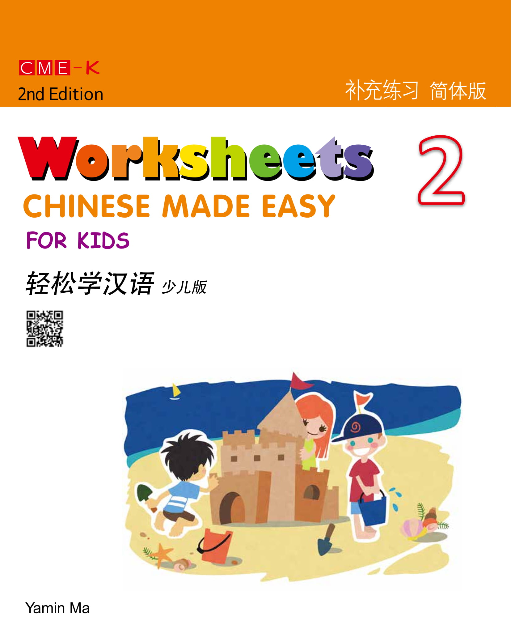 Chinese Made Easy For Kids Worksheets 2nd Ed Simplified