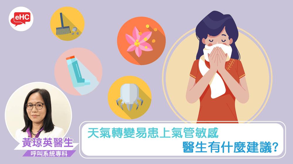 【氣管敏感】天氣轉變氣管敏感,醫生有何建議? | 黃瓊英 呼吸系統專科醫生