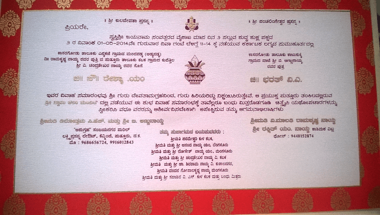 wedding invitation kannada  colouring mermaid
