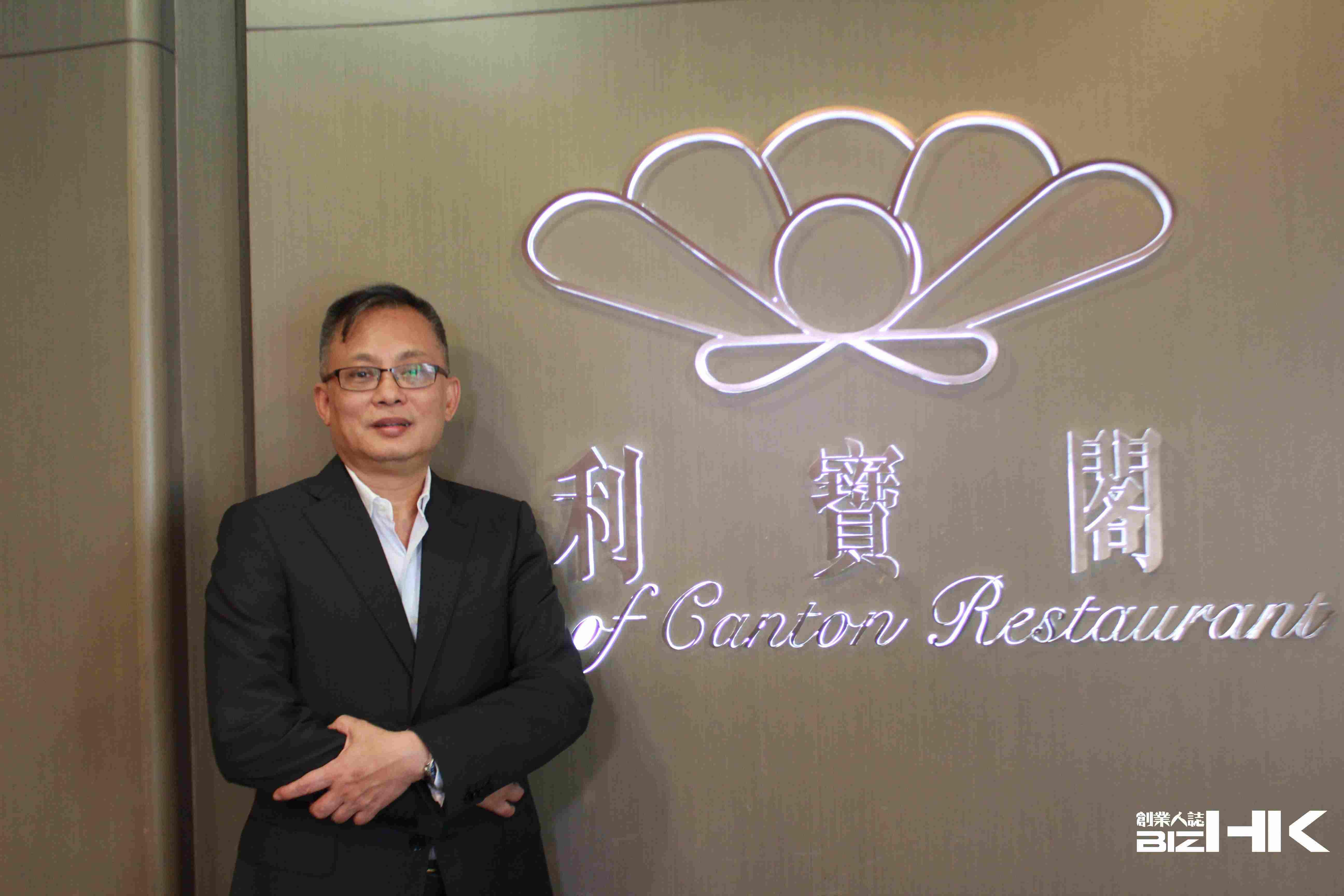 利寶閣陳振傑:市值25億飲食王國 | BizHK創業人誌