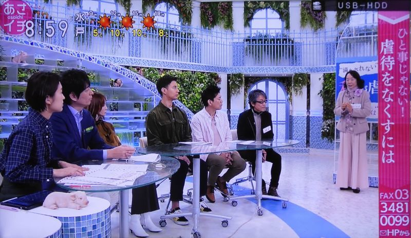 2月19日にNHKテレビ「あさイチ」~増え続ける児童虐待~の特集にステップの理事長が出演されました。(放送 ...