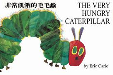the very hungry caterpillar # 46