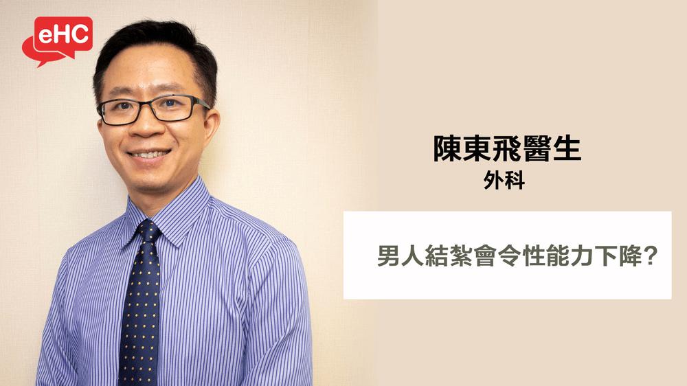 【結紮】男人結紮安全的嗎?會令性能力下降嗎?   陳東飛 外科醫生