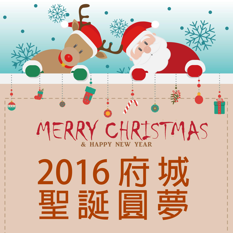 2016府城聖誕圓夢