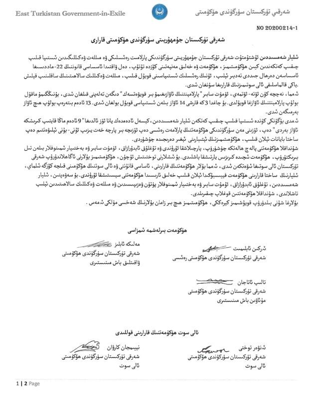 Qarar-Ilyar-Tughluq-Qaldi-1.jpg