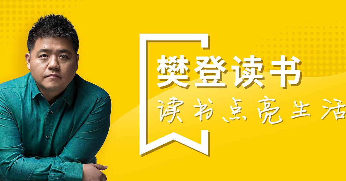 樊登讀書會   臺灣最巨影響力的閱讀社群