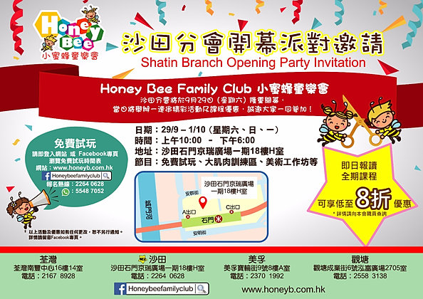 荃灣美孚沙田觀塘 playgroup 小蜜蜂童樂會 Honey Bee Family Club