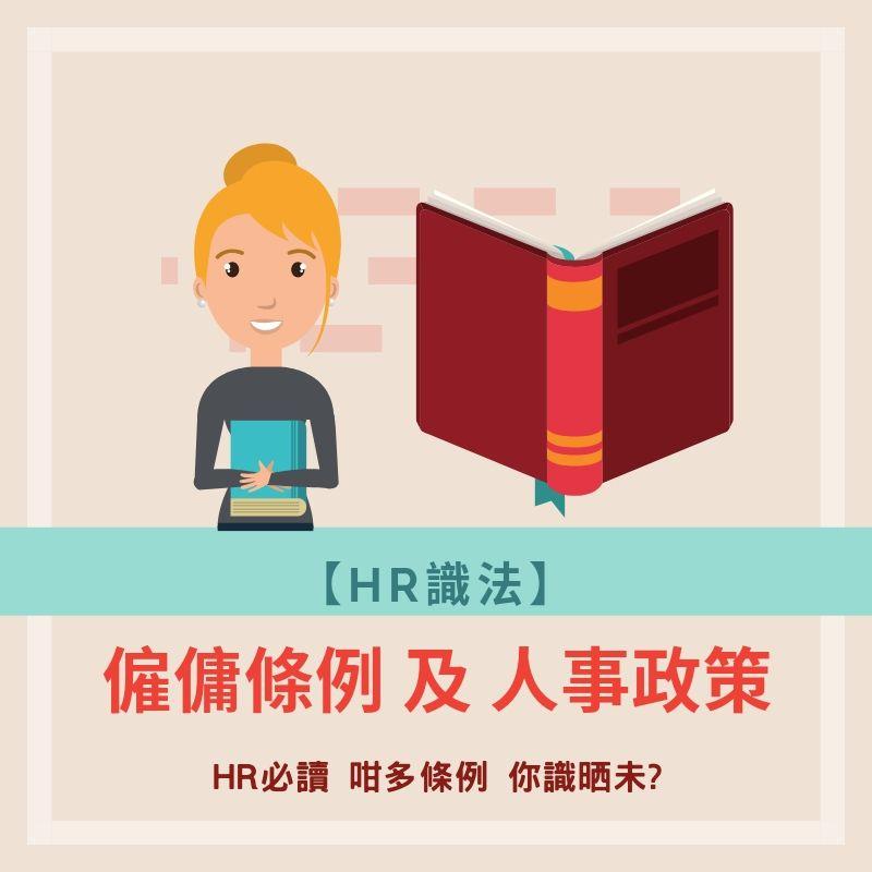 HR識法 勞工法例 企業培訓課程 In house Training