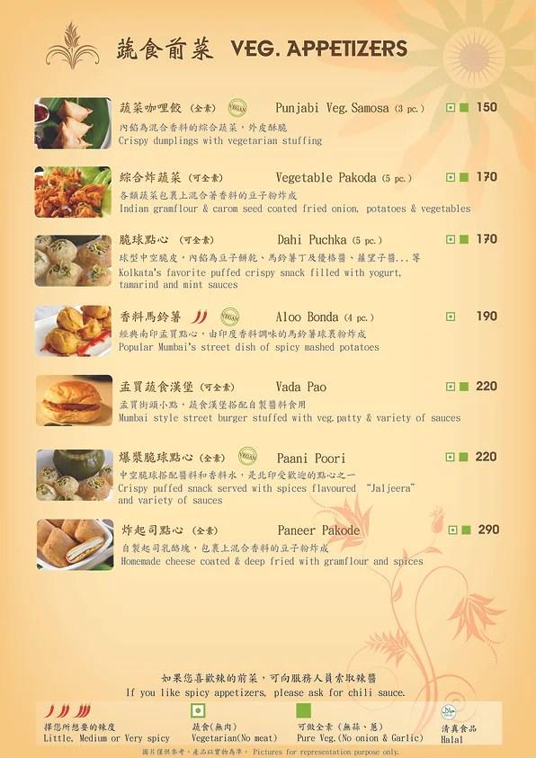 kitchens of india kitchen counter solutions 台北馬友友印度廚房 印度餐廳 全素食前菜菜單veg vegan appetizers at mayur indian