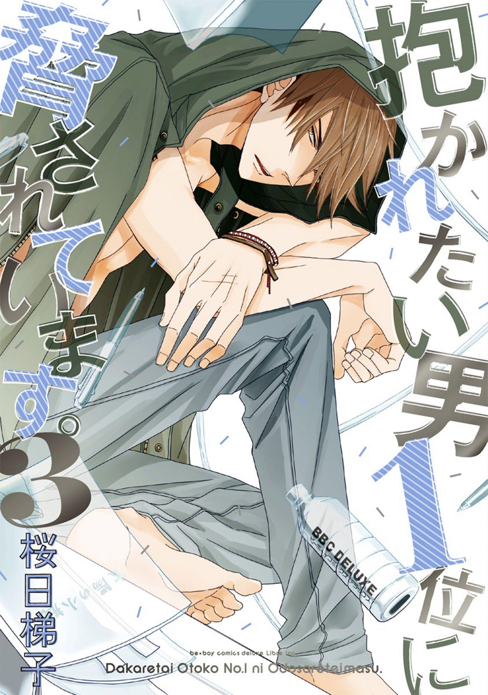 Dakaretai Otoko Ichii Seiyuu Anime Wallpaper
