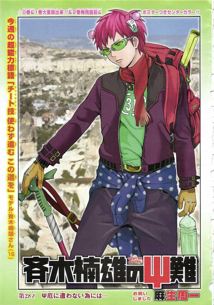 Download Anime Saiki Kusuo : download, anime, saiki, kusuo, Saiki, Kusuo, Sainan, Zerochan, Anime, Image, Board