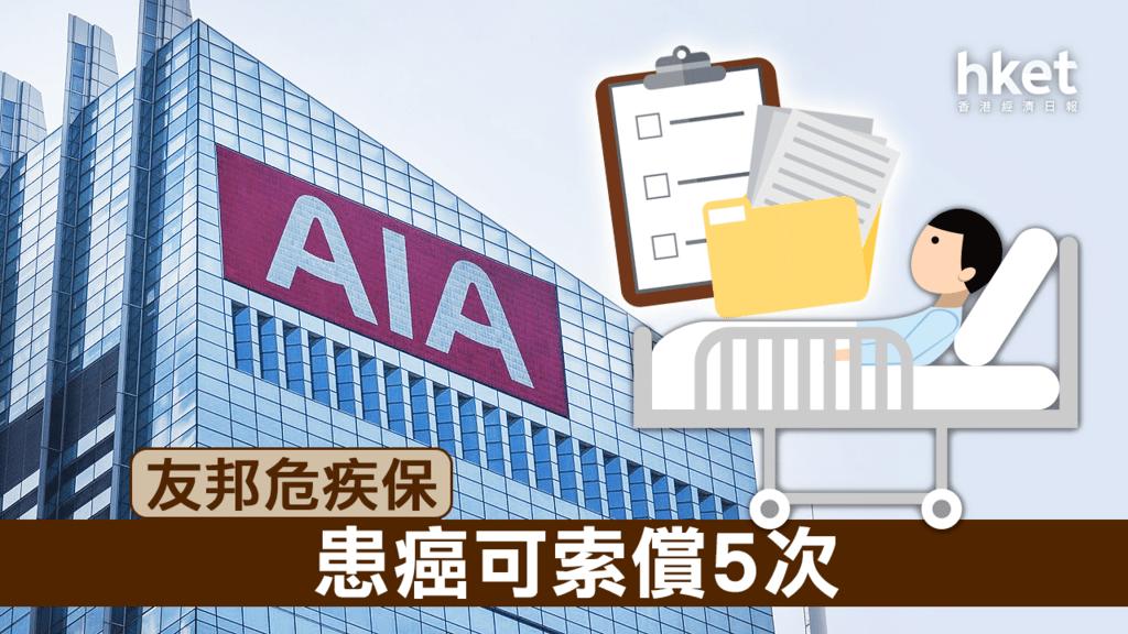 友邦推新危疾保 患癌可索償5次 - 香港經濟日報 - 理財 - 退休及生活保障 - D190213