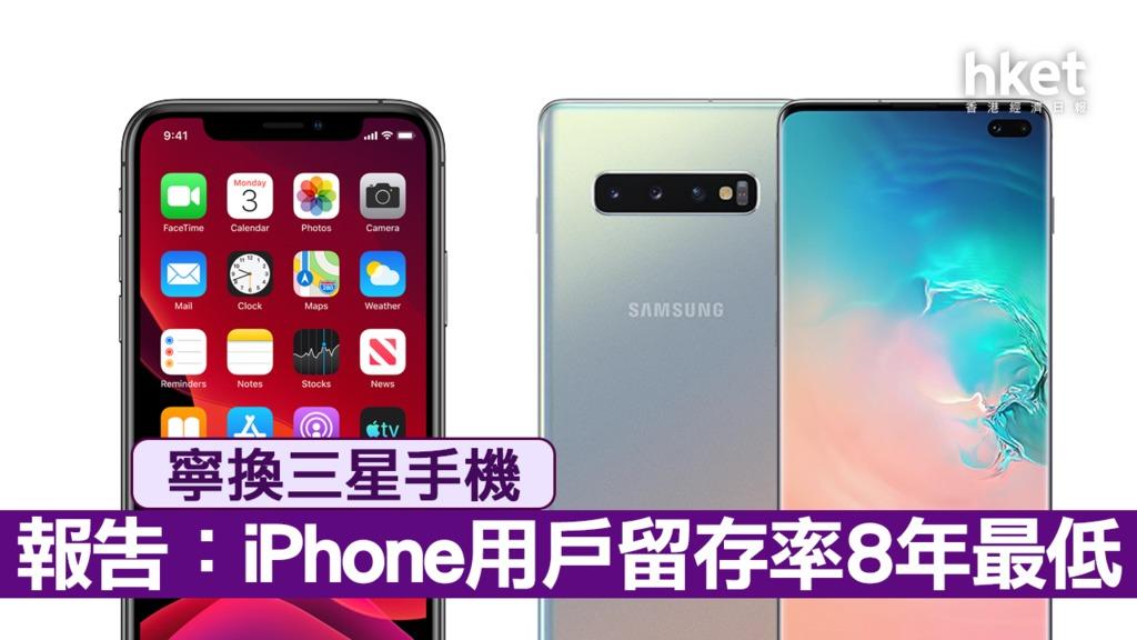 iPhone用家忠誠度下降 26%轉投Android系統陣營 - 香港經濟日報 - 即時新聞頻道 - 科技 - D190720