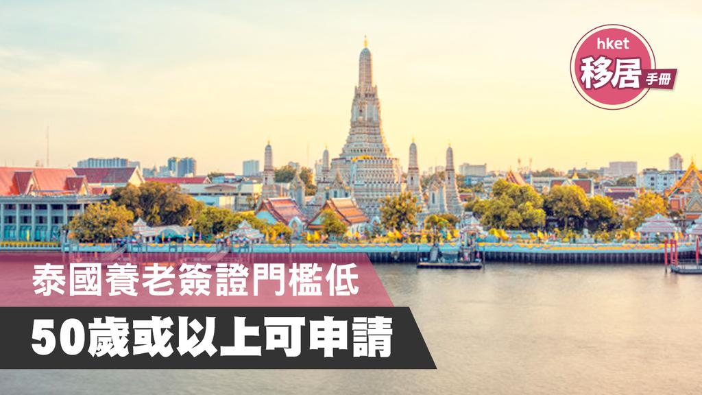 【移居泰國】養老簽證條件簡單 50歲或以上可申請 - 香港經濟日報 - 理財 - 移民百科 - 東南亞 - D191128