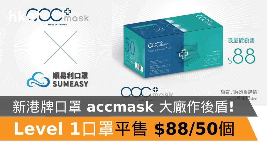 100% 臺灣製造! 港牌 accmask Level 1 口罩平售 $88/50個 部分口罩已到臺灣倉 - 香港經濟日報 - 中小企 - 業界頭條 - D200411