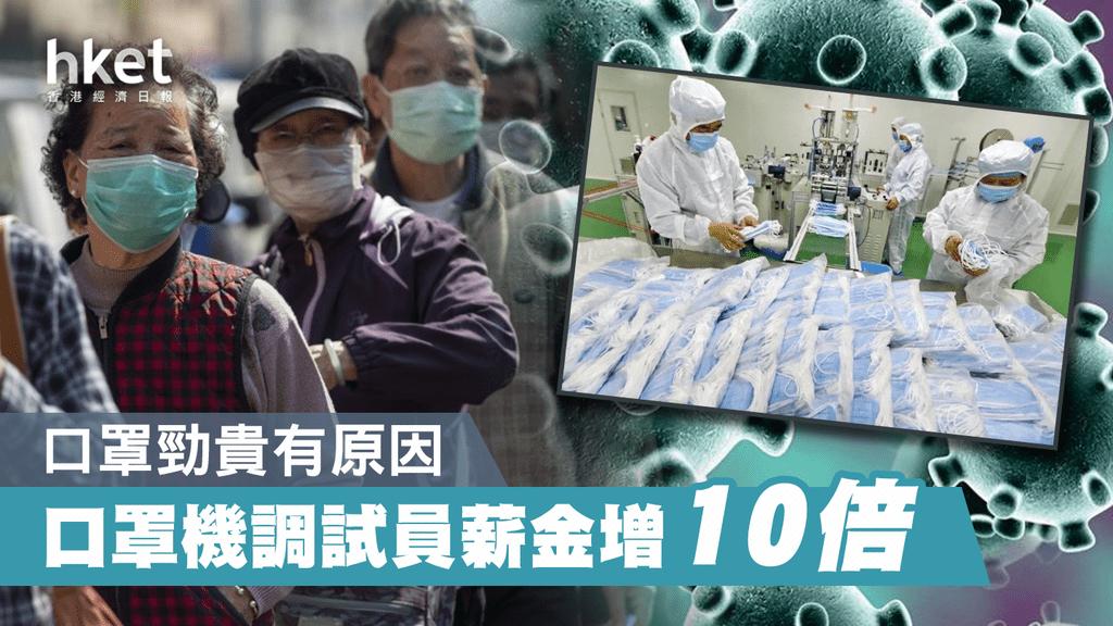 口罩點解咁貴?口罩機調試員月薪飆10倍至10萬 - 香港經濟日報 - 中國頻道 - 社會熱點 - D200406