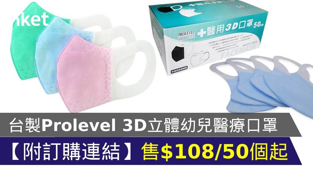 【附訂購連結】臺灣製 Prolevel 3D立體幼兒醫療口罩 售$108/50個起 - 香港經濟日報 - 中小企 - 行內熱話 - D200601