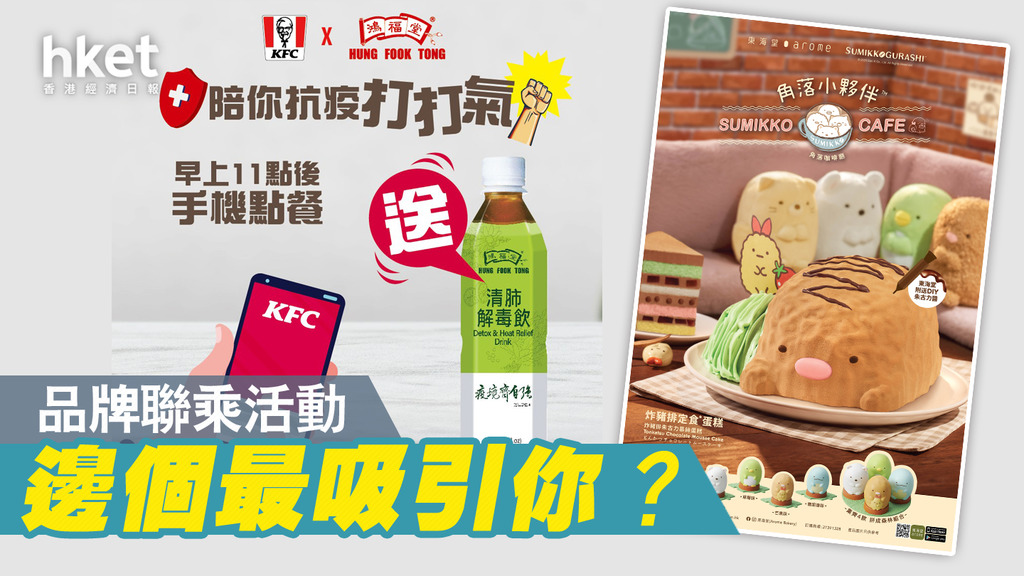 KFC夥鴻福堂推外賣抗疫優惠 品牌聯乘活動有望互惠共贏? - 香港經濟日報 - 即時新聞頻道 - 商業 - D200807