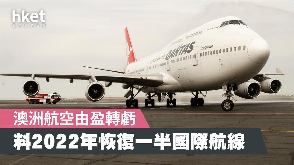 【航空告急】澳洲航空料2022年僅恢復50%國際航線 部分航點需待疫苗面世 - 香港經濟日報 - 即時新聞頻道 - 商業 ...