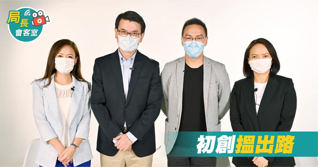 初創搵出路 - 香港經濟日報 - 報章 - 特約 - D201116
