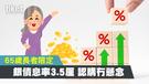 【美元定期存款】美元定存7天最高息 存等值10萬有9厘息 - 香港經濟日報 - 理財 - 收息攻略 - D201120