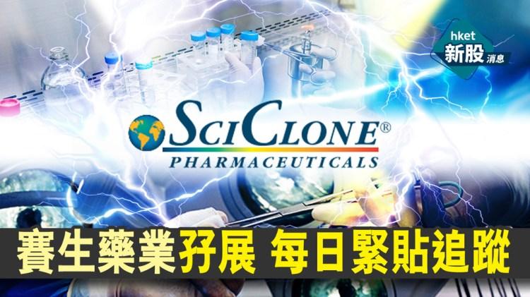 內地生物製藥公司賽生藥業(新上市編號﹕06600)周五(19日)起至下周三(24日)招股。