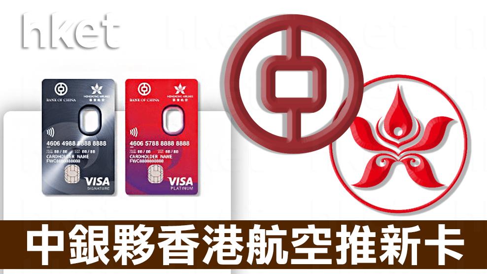 中銀夥香港航空推里數信用卡 - 香港經濟日報 - 理財 - 慳錢錦囊 - 消費錦囊 - D181129