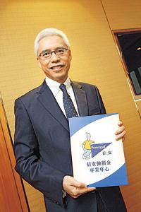 信安26億購安盛港MPF 晉身5強 總裁:仍物色併購 料行內續現整合潮 - 香港經濟日報 - 投資頻道 - 報章 - 金融 - D141108