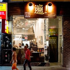 Nyc Soup Kitchens Solid Wood Kitchen Island 在纽约吃 Biang Biang面 纽约时报中文网 坐落在皇后区法拉盛的 要比大卫
