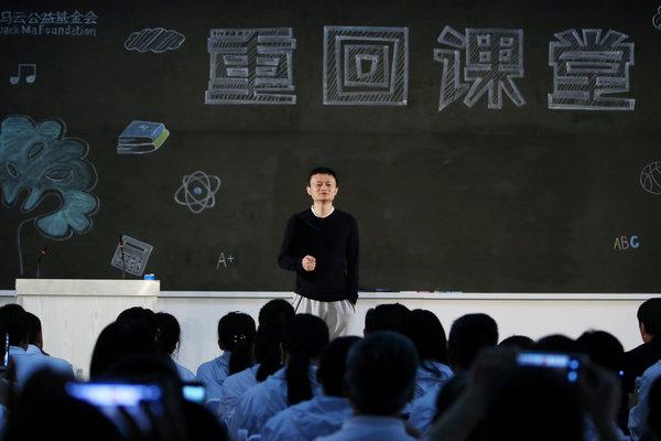 阿里巴巴集团创始人马云在中国海南三亚的乡村教师颁奖典礼上。马云曾表示他将致力于慈善事业,特别是农村教育。 Reuters