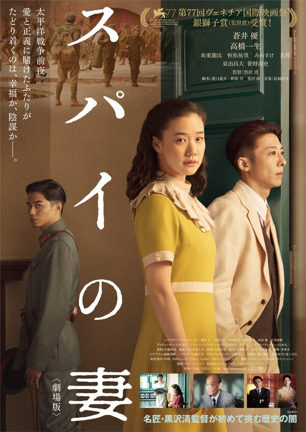"""A promotional poster for """"Wife of a Spy,"""" whichtells the story of a Japanese woman's efforts to help her husband expose the military's human experiments in the World War II era."""
