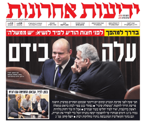 The front page of Yediot Ahronot on Thursday.