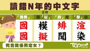 廣東話讀音大挑戰 中文字你讀錯幾多年? - 香港經濟日報 - TOPick - 親子 - D170123