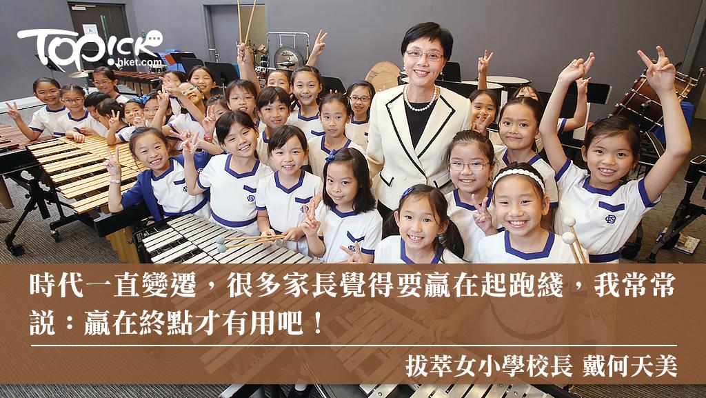 拔萃女小學校長:贏在終點綫才有用 - 香港經濟日報 - TOPick - 親子 - 親子資訊 - D160513