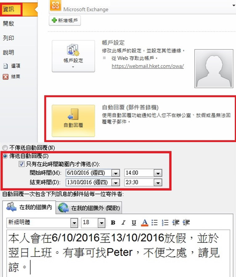 Microsoft Outlook 大作戰 4個實用小貼士 - 香港經濟日報 - TOPick - 職場 - D161017