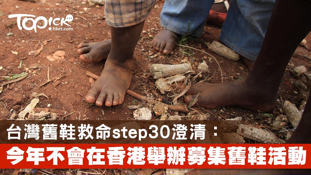 港人熱傳捐舊鞋救人 主辦單位:今年不在港舉行 - 香港經濟日報 - TOPick - 新聞 - 社會 - D170424