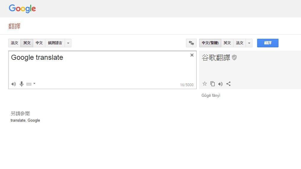 Google翻譯新增語言地區 英文分英美澳印口音 - 香港經濟日報 - TOPick - Net+ - D181004