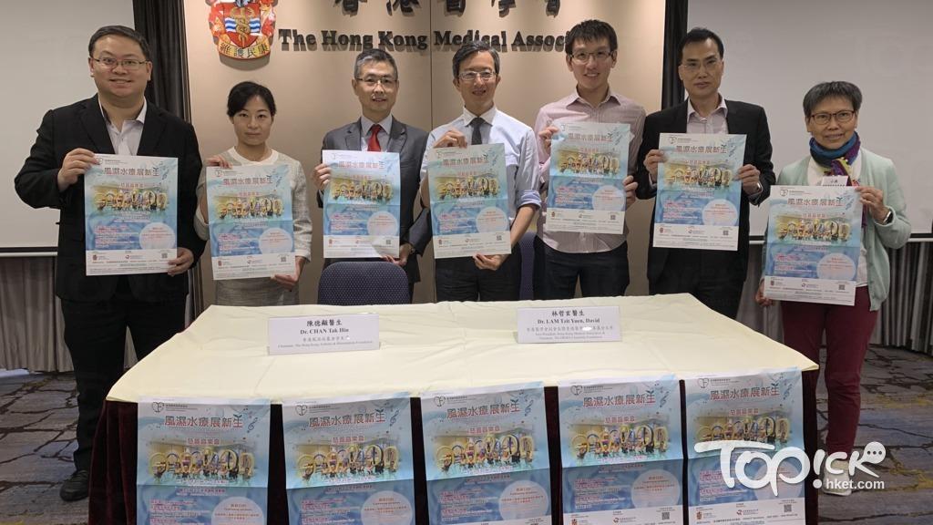 水療助風濕患者減輕痛楚 風濕病基金會稱缺場地及人手發展服務 - 香港經濟日報 - TOPick - 新聞 - 社會 - D190708