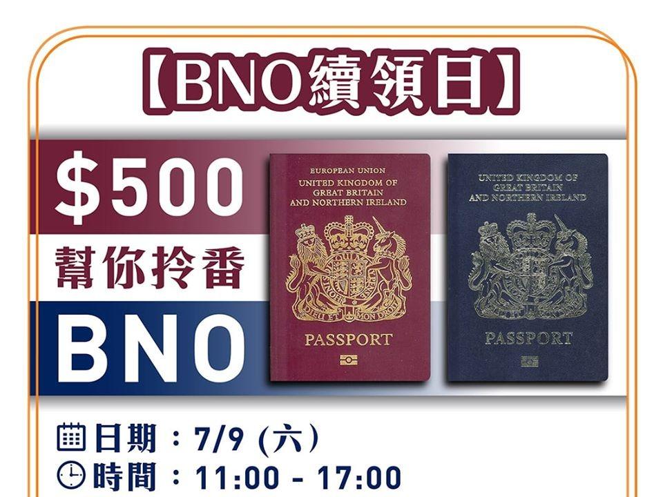 【續領BNO】$500代辦BNO續領 fb版主:檢查副署核對文件 - 香港經濟日報 - TOPick - 精明消費 - D190828