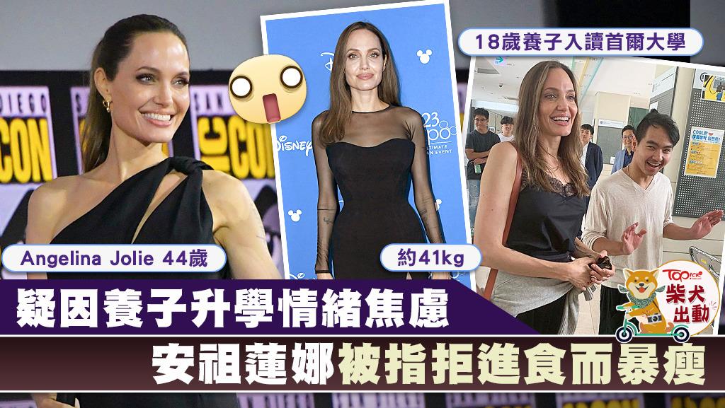 【母愛偉大】Angelina Jolie養子赴首爾升學 安祖蓮娜疑因掛念患焦慮暴瘦 - 香港經濟日報 - TOPick - 娛樂 - D190829