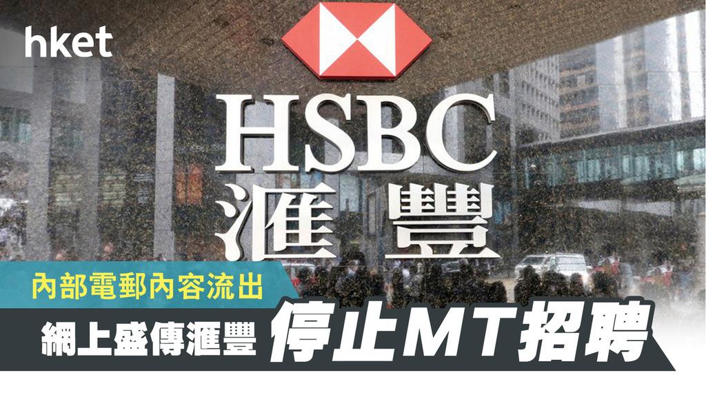 傳暫停招聘MT及實習生 滙豐香港:今年獲聘者將陸續上班 - 香港經濟日報 - TOPick - 職場 - D200403