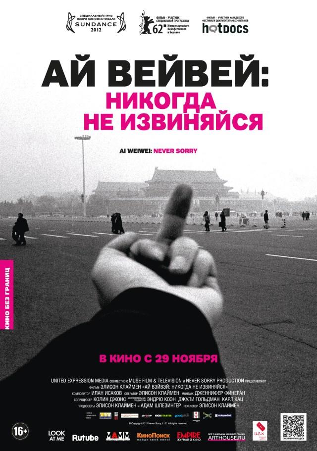 Russia Aiweiwei_poster_700x1000_preview Jpg