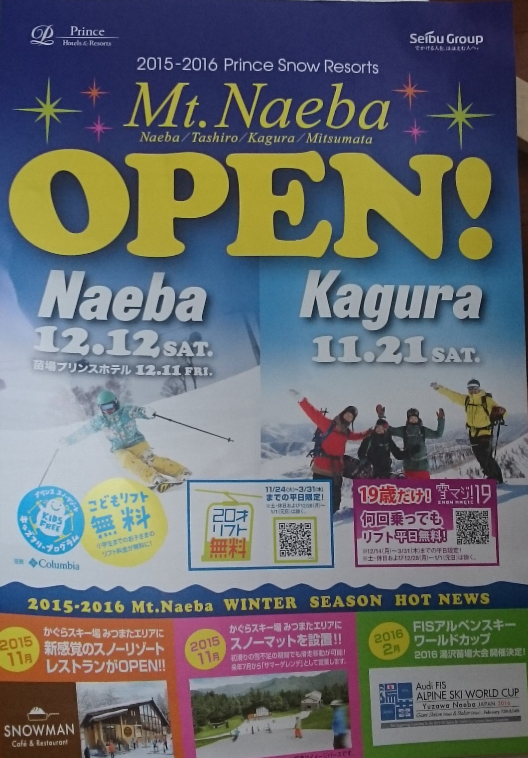 Snow Country Instructors teach ski lessons and snowboard lessons all Mt. Naeba resorts - Naeba, Tashiro, Kagura and Mitsumata.