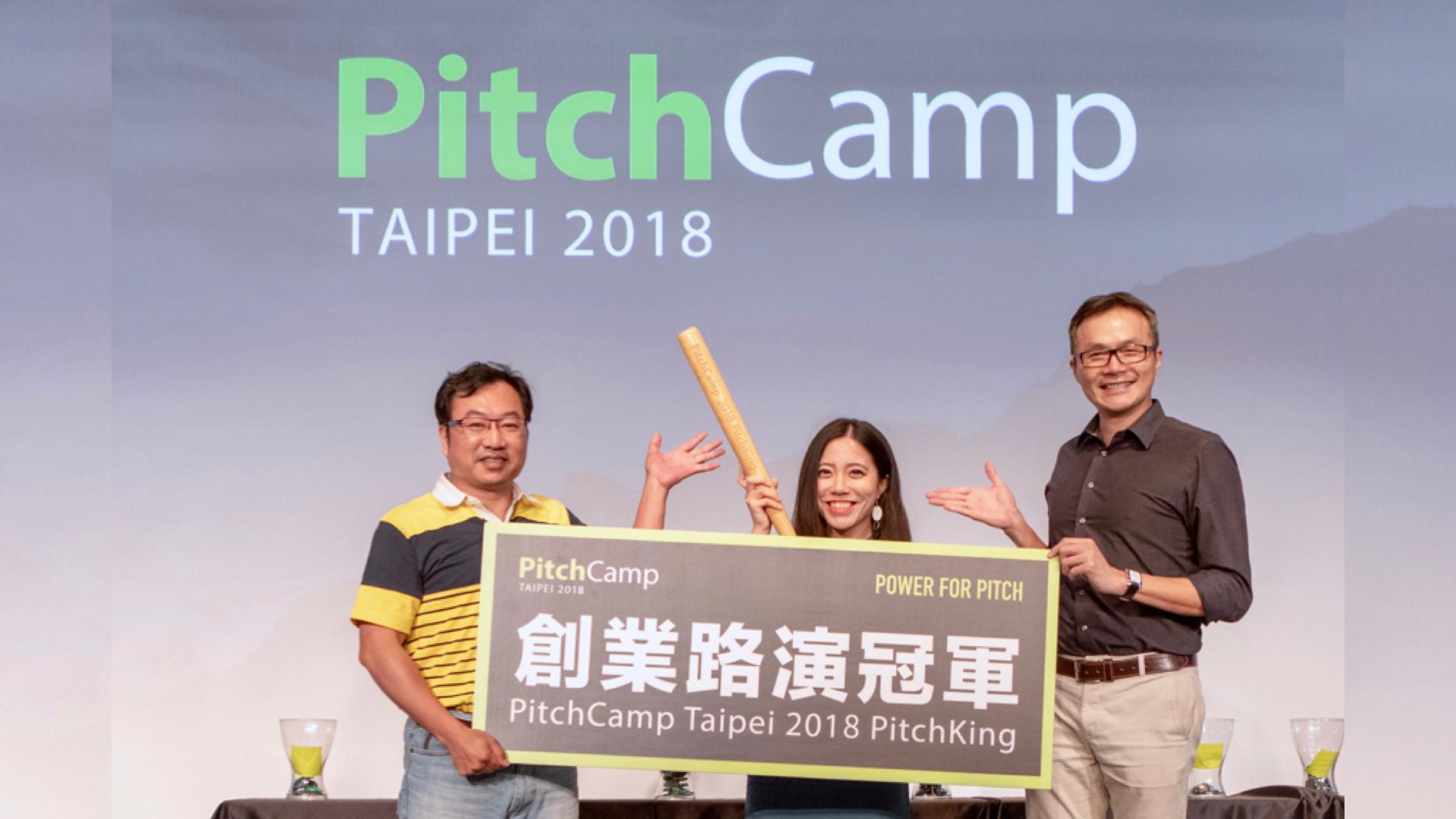 PitchCamp 2018 臺灣創業路演巔峰對決順利落幕 — BFA 簡報