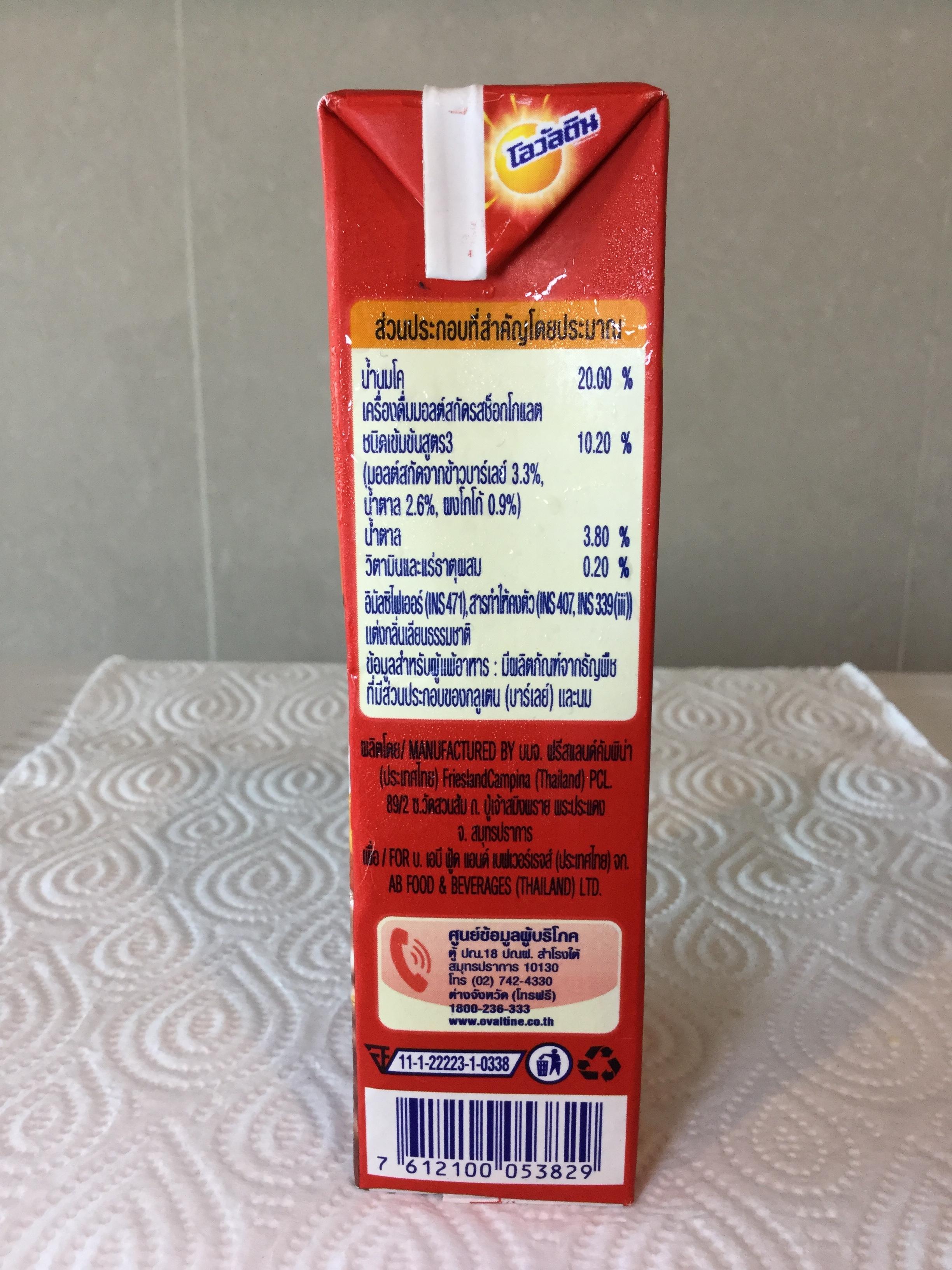 Ovaltine Milk UHT Thailand  Chocolate Milk Reviews